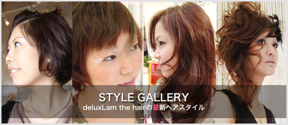 STYLE GALLERY deluxLam the hairの最新ヘアスタイル