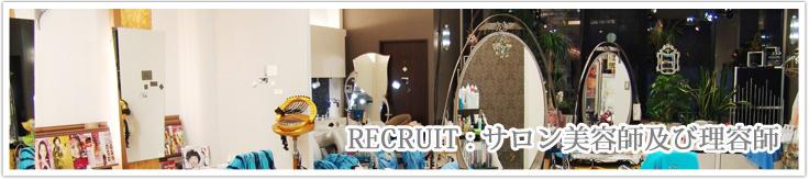 RECRUIT:サロン美容師及び理容師